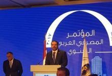Photo of المؤتمر المصرفي العربي يوصي بتعزيز شراكة القطاعين العام والخاص