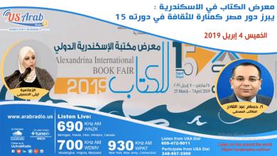 Photo of معرض الإسكندرية للكتاب يستضيف الأدباء العرب في المهجر العام المقبل