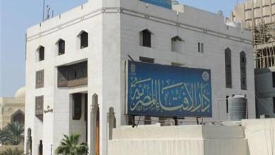 Photo of الإفتاء المصرية تؤكد جواز إخراج زكاة الفطر نقودًا