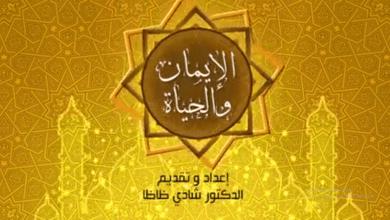 """Photo of رسالة الإسلام للأغنياء: """"لقمة في بطن جائع خير من إعمار جامع"""""""