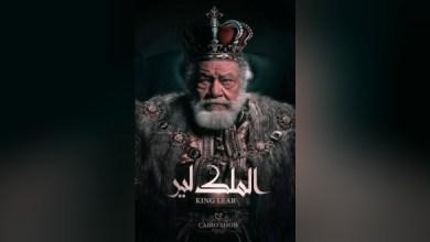 """Photo of يحيى الفخراني يستأنف عرض """"الملك لير"""" بمعدات تُستخدم لأول مرة في مصر"""