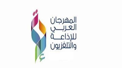 Photo of بدء الدورة 20 للمهرجان العربي للإذاعة والتلفزيون بتونس الخميس القادم