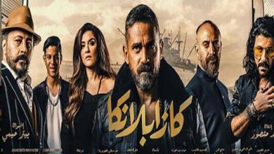 Photo of كازابلانكا يحقق رقماً قياسياً جديداً في السينما المصرية