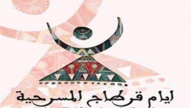 Photo of فتح باب المشاركة في الدورة 21 لأيام قرطاج المسرحية بتونس