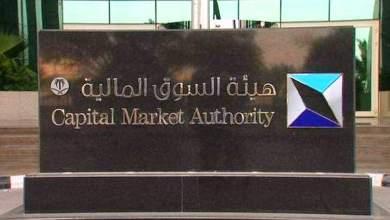 Photo of السعودية تصدر سندات دولية باليورو لأول مرة