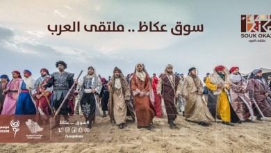 "Photo of 11 بلدًا عربيًا تستعرض بعدها الثقافي والحضاري في ""سوق عكاظ 13"""
