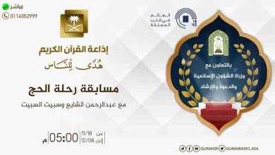 "Photo of إطلاق مسابقة ""رحلة الحج"" بهدف زيادة الوعي الديني"