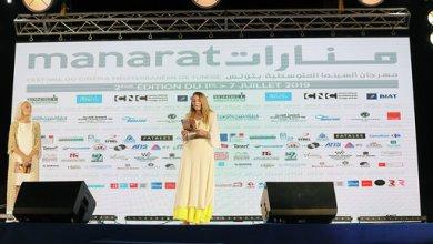"""Photo of مهرجان """"منارات"""" يبدأ فعالياته بأجواء ساحرة وحضور متميز لصناع السينما"""
