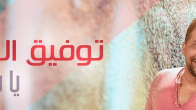 "Photo of توفيق الدلو يطلق أغنيته الجديدة ""يا نيالي"""