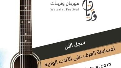 Photo of السعودية تطلق مهرجانًا فنيًا لإبراز المواهب وتكريم العازفين
