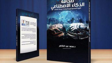 Photo of عهد جديد لصاحبة الجلالة.. قراءة في أول كتاب حول صحافة الذكاء الاصطناعي
