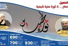 """Photo of لا سنية أو شيعية.. """"ثورة الحسين"""" ثورة إصلاح ضد حاكم ظالم"""