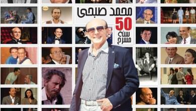 Photo of محمد صبحي يحتفل بـ 50 عامًا على تأسيس مدرسته المسرحية