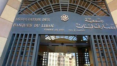 Photo of لبنان: إغلاق كافة البنوك اللبنانية غدًا بسبب الاحتجاجات
