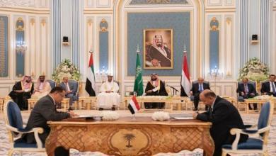 Photo of توقيع اتفاق الرياض لرأب الصدع بين الأطراف اليمنية.. تعرف على بنوده