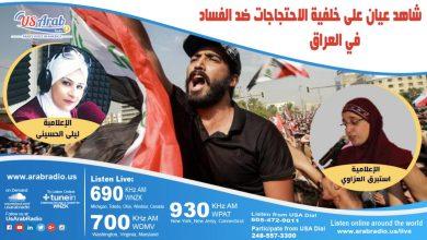 Photo of شاهد عيان على الاحتجاجات ضد الفساد في العراق