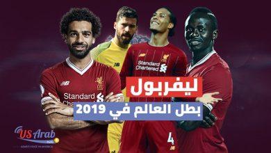 Photo of ليفربول.. بطل العالم في 2019