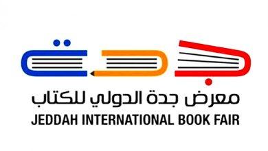 Photo of انطلاق أعمال معرض جدة الدولي للكتاب بمشاركة 40 دولة