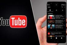 "Photo of ""يوتيوب"" يضيف تحديثًا جديدًا لتطبيقه الخاص بالهواتف الذكية"