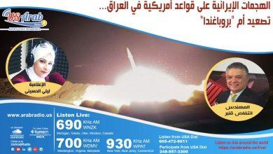 Photo of هجمات إيران على القوات الأمريكية: تصعيد عسكري أم بروباجندا؟!