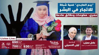 "Photo of قصة ""ريم الصايدي"" مع الاختفاء والعودة وشبكة الاتجار في البشر"