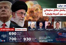Photo of هل يشعل التصعيد بين أمريكا وإيران فتيل الحرب أم تنهيه لعبة المصالح؟