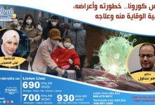 "Photo of تعرف على مخاطر وأعراض فيروس ""كورونا"" وكيفية الوقاية منه"
