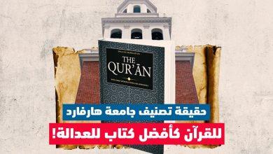 Photo of حقيقة تصنيف جامعة هارفارد للقرآن كأفضل كتاب للعدالة!
