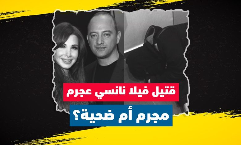 Photo of قتيل فيلا نانسي عجرم.. مجرم أم ضحية؟