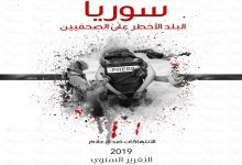 Photo of أخطر بلد على الصحفيين.. مقتل 455 إعلاميًا في سوريا خلال 9 سنوات