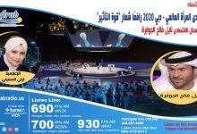 Photo of مؤتمر المرأة العالمى – دبى 2020 يرفع شعار قوة التأثير