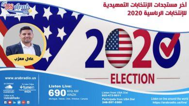 Photo of إطلالة حول مستجدات الانتخابات التمهيدية واستعدادات انتخابات الرئاسة