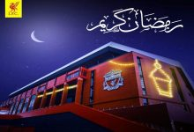 Photo of الأندية الأوروبية الكبرى تهنئ المسلمين بحلول شهر رمضان