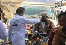Photo of إصابات كورونا في اليمن 5 أضعاف وتوقعات بتأثيره على 16 مليون شخص