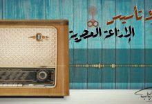 Photo of هنا القاهرة.. 86 عامًا على انطلاق الإذاعة المصرية