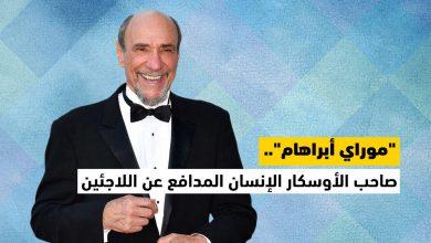 """Photo of """"موراي أبراهام""""..  صاحب الأوسكار الإنسان المدافع عن اللاجئين السوريين"""