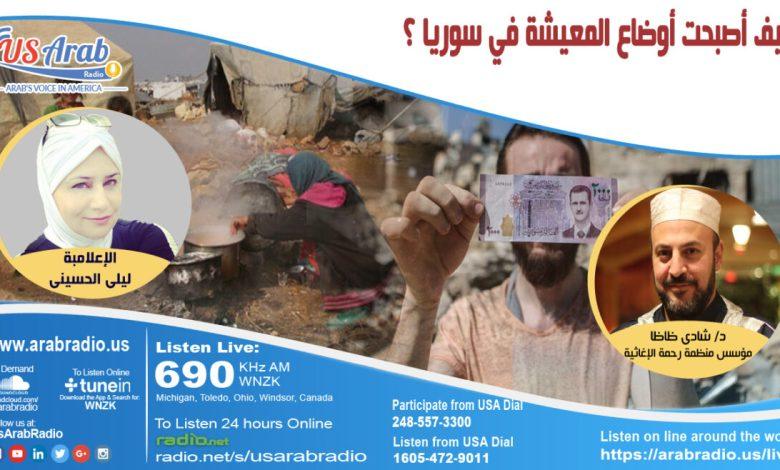 Photo of حرب وكورونا واقتصاد منهار.. السوريون يخشون المجاعة والأوضاع المعيشة لا تُطاق