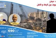 Photo of شاهد عيان.. نكبة بيروت بين الرماد والأمل