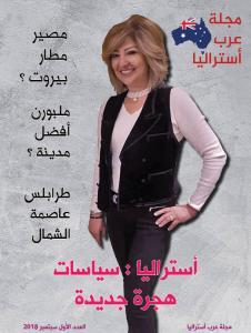 العد الأول مجلة عرب أستراليا