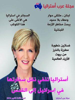 مجلة عرب أستراليا العدد الثالث