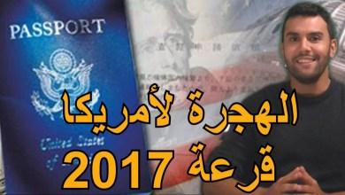 Photo of الهجرة الى امريكا – قرعة الهجرة إلى أمريكا 2017