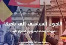 Photo of اللجوء السياسي الى بلجيكا – شروطه ومستحقيه وفرص الحصول عليه