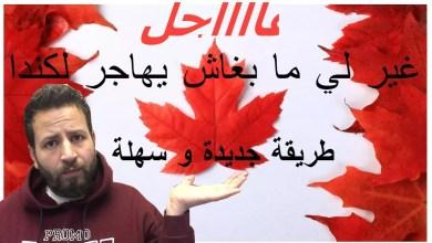 Photo of كيفية الهجرة الى كندا حسب تجربة الاخ امين بكووري