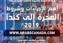 Photo of أهم الإجراءات وشروط الهجرة الى كندا 2019