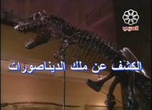 الكشف عن ملك الدينصورات