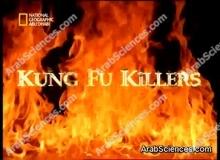 kung fu killers - قتلة الكونغ فو ناشونال جيوغرافيك ابو ظبي