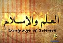 صورة العلم و الإسلام : لغة العلم