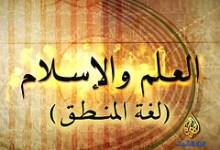 صورة العلم و الإسلام : لغة المنطق