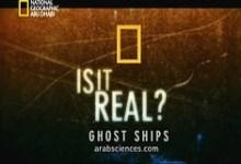 صورة حقيقة أم زيف : أشباح السفن