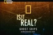 حقيقة أم زيف : أشباح السفن